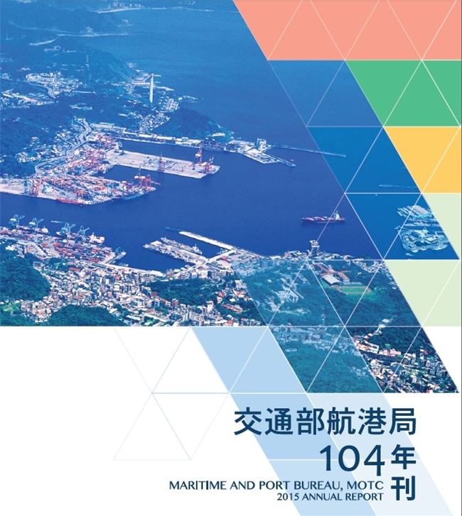 Maritime and Port Bureau, MOTC 2015 Annual Report