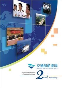 Maritime and Port Bureau, MOTC Special Edition for Celebration of the Second Anniversary